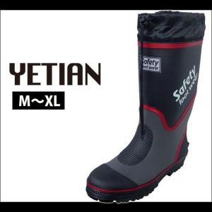 【エントリーでポイント5倍】安全長靴 踏抜き防止鉄板入り安全長靴 N2015 イエテン|kanamono1
