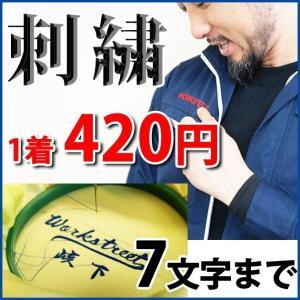 【P会員ポイント10倍】作業服と一緒に買って下さい!作業服への刺繍オプション 文字数は7文字まで kanamono1