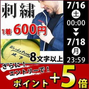 【P会員ポイント10倍】作業服と一緒に買って下さい!作業服への刺繍オプション 8文字以上はコチラ kanamono1