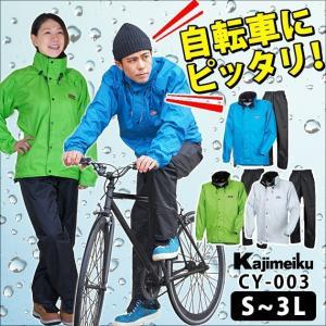 あすつく レインコート レインウェア カジメイク サイクルレインスーツ CY-003(レインスーツ メンズ 上下 防水 自転車用レインコート 登山 通学用 雨具)|kanamono1