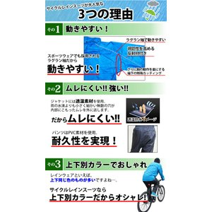 【あすつく】 レインウェア 雨合羽 カッパ メンズ 上下 防水 自転車 登山 通学 雨具 釣り通勤 カジメイク サイクルレインスーツ CY-003 kanamono1 05