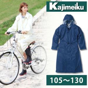 カジメイク レインコートレインウェア合羽 レインタックレインコート 3304|kanamono1