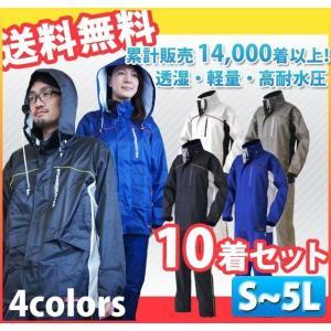 10着セットレインコート レインウェア 弘進ゴム...の商品画像
