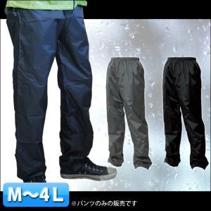 カッパ レインスーツ レディース メンズ 防水 パンツ おしゃれ レインズボン マック レイントラックパンツ AS-950|kanamono1