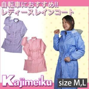 カジメイク レインコートレインウェア合羽 プラムコート #7400 女性用 レディース 婦人用|kanamono1