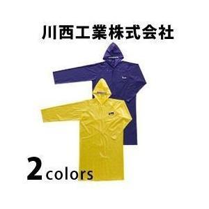 川西工業/レインウェア/PVCカラフルレインコート #3250|kanamono1