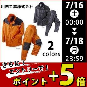 川西工業/レインウェア/ワイルドタフレイン #3546|kanamono1