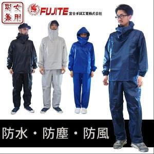 富士手袋工業 作業服 防水ヤッケ 上下組 2404|kanamono1