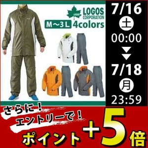 LOGOS(ロゴス)/レインウェア/ボルダ― 28043|kanamono1