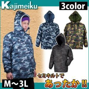 カジメイク|2702|作業服|迷彩セミキルトヤッケ防寒ヤッケ||kanamono1