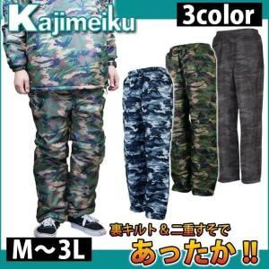 カジメイク/2716 迷彩キルトパンツ防寒ヤッケ/|kanamono1