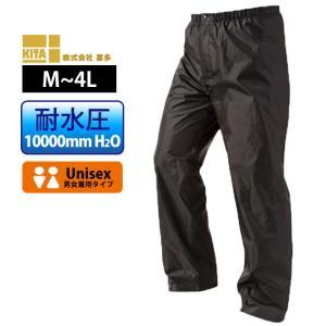 喜多 レインウェア フィールドレインプラス パンツ 2820|kanamono1