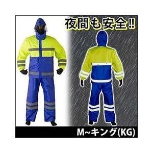 カワニシ|川西工業|レインウェア|高視認レインスーツ 3547|kanamono1