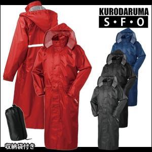 クロダルマ|レインウェア|レインロングコート 雨王 47411|kanamono1