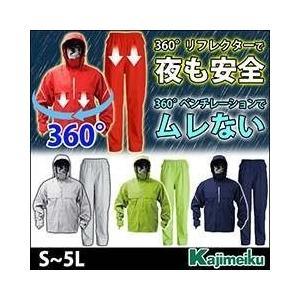 カジメイク レインウェア オールマインド360° 3450|kanamono1