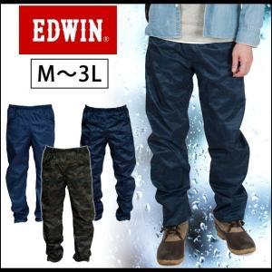 EDWIN|エドウイン|レインウェア|べリオスレインパンツPRO EW-510|kanamono1