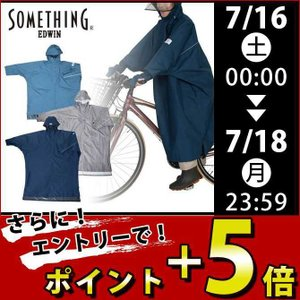 SOMETHING|サムシング|レインウェア|ウィズレインハイポンチョPlus ST-300|kanamono1