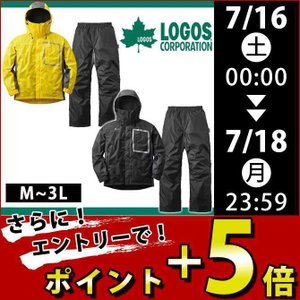 LOGOS|ロゴス|レインウェア|動作快適防水防寒スーツ ウィル 30341|kanamono1