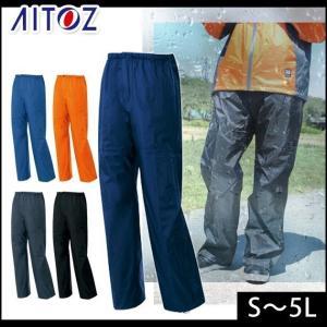 AITOZ|アイトス|レインウェア|全天候型パンツ AZ-56302|kanamono1