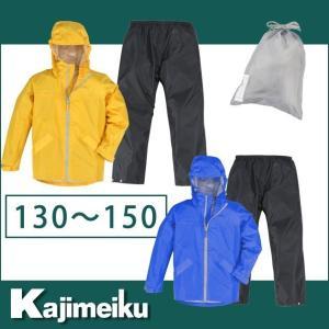カジメイク レインウェア 子ども用レインスーツ 7560|kanamono1