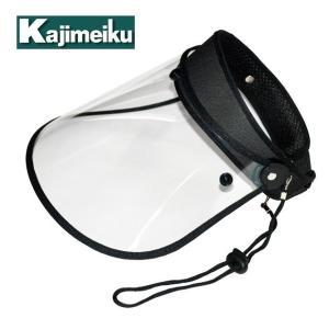 カジメイク|レインウェア|バイザー(デタッチャブル) V-001|kanamono1
