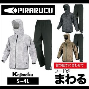 PIRARUCU ピラルク レインウェア レインシェーカー 7580 雨がっぱ 合羽 kanamono1