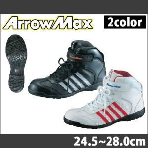 安全靴 ハイカット 福山ゴム アローマックス #66 長靴セーフティーシューズ 安全 工事|kanamono1