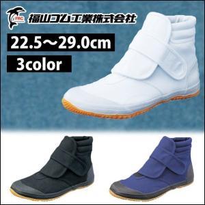 福山ゴム 作業靴 親方寅さん #6 メンズ レディース 女性対応 ハイカット|kanamono1
