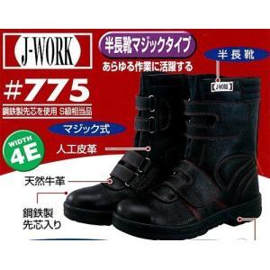 おたふく 安全靴 安全シューズマジックタイプ JW-775 メンズ レディース 女性対応|kanamono1