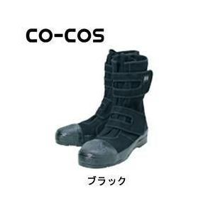 CO-COS(コーコス) 安全靴 黒豹 マジック ZA-03|kanamono1