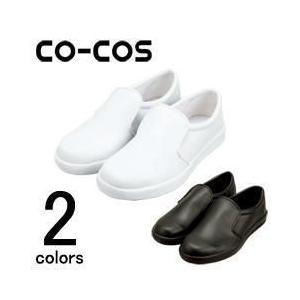 CO-COS(コーコス) 作業靴 厨房靴 A48000 メンズ レディース 女性対応|kanamono1