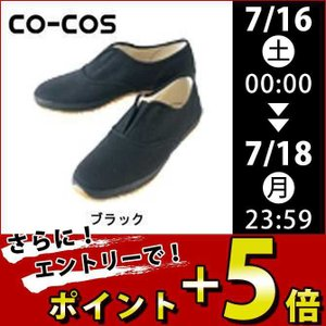 CO-COS(コーコス)/作業靴/万人靴 XA-119|kanamono1
