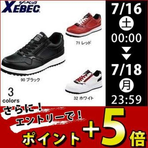 XEBEC(ジーベック) 安全靴 セフティシューズ 85118 メンズ レディース 女性対応|kanamono1