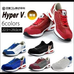 安全靴 スニーカー 日進ゴム ハイパーv(HyperV) #2000||kanamono1