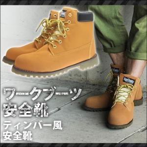 ワークブーツ安全靴(ハイカット 作業靴 セーフティシューズ セーフティーシューズ メンズ レディース おしゃれ jis規格 編み上げ ハイカット安全靴 安全シ)|kanamono1
