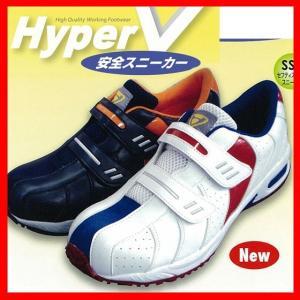 日進ゴム 安全靴 ハイパーV HyperV #228|kanamono1
