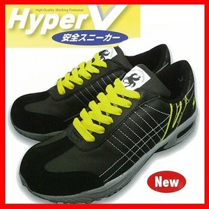【26日ポイント15倍!】安全靴 ハイパーV HyperV #211 静電 日進ゴム|kanamono1