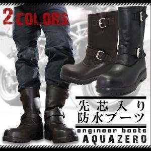 安全靴 ブーツ 力王 アクアゼロ エンジニアブーツ AQ-Z1|kanamono1