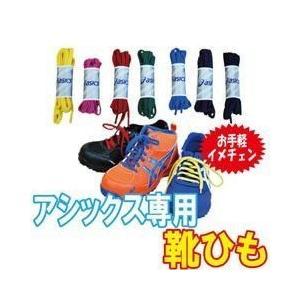 asics(アシックス) 靴ひも TXX 117|kanamono1