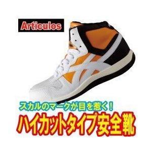 アルティクロス 安全靴 ART50 ハイカット|kanamono1