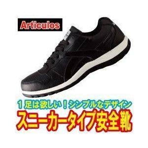 安全靴 ART48 アルティクロス|kanamono1