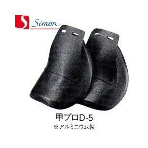 シモン 安全靴  甲プロ D-5|kanamono1