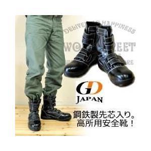 GDJAPAN(ジーデージャパン) 安全靴 GD-00|kanamono1