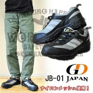 GDJAPAN(ジーデージャパン) 安全靴 JB-01|kanamono1