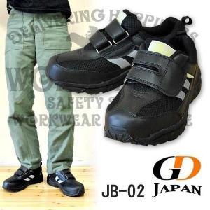GDJAPAN(ジーデージャパン) 安全靴 JB-02|kanamono1