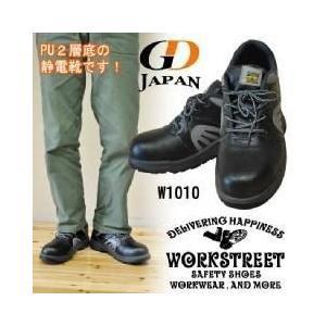 安全靴 メンズ レディースGDJAPAN(ジーデージャパン) W1010|kanamono1