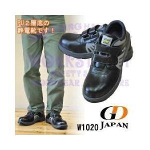 安全靴 メンズ レディースGDJAPAN(ジーデージャパン) W1020|kanamono1