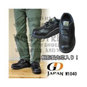 安全靴 メンズ レディースGDJAPAN(ジーデージャパン) W1040|kanamono1