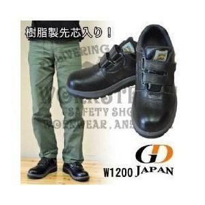 GDJAPAN(ジーデージャパン) 安全靴 W1200 メンズ レディース 女性対応|kanamono1