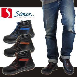シモン 安全靴 SL22-R SL22-B SL22-BL メンズ レディース 女性対応 ハイカット|kanamono1